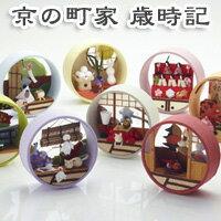 京の町家 -歳時記- ※スタンド別売り【玄関 季節飾り 置物 なごみ 和雑貨 和小物 かわいい…