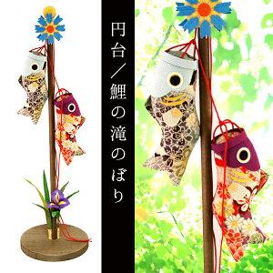円台/鯉の滝のぼり【送料無料 室内用 こいのぼり 鯉のぼり 和雑貨 五月人形 ちりめん細工 端…
