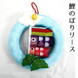 かわいい吊り飾り!鯉のぼりリース【室内用 鯉のぼり こいのぼり 五月人形 端午の節句 出産祝い...