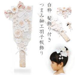 白粋髪飾り付きつまみ細工羽子板飾り