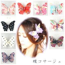 蝶コサージュ使用イメージ夢み屋