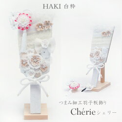 白粋-HAKI-つまみ細工羽子板飾りCherie
