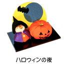 ハロウィンの夜/秋のメルヘン【和小物 和雑貨 季節飾り 置物 なごみ ...