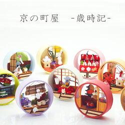 京の町家歳時記
