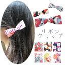 リボンクリップ【 和雑貨 かわいい 和柄 和風 ヘアアクセサリー 髪飾...