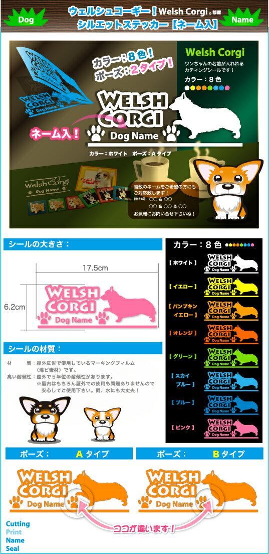 ウェルシュコーギー!シルエット・ステッカー【ネーム入】選べる8色&2ポーズ!
