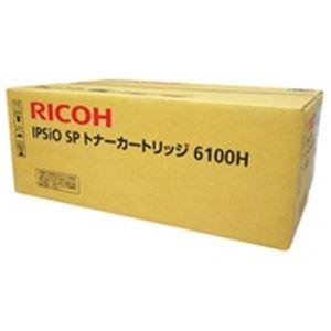 【送料無料】【純正品】RICOH(リコー)トナーカートリッジ6100H515317(カテゴリー:AV>デジモノ>パソコン>周辺機器>インク>インクカートリッジ>トナー>トナー>カートリッジ>リコー(RICOH)用)
