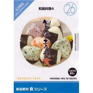 【送料無料】写真素材 創造素材 食シリーズ(26)和風料理4