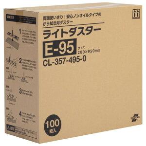 テラモトライトダスターE-95CL-357-495-0100枚入