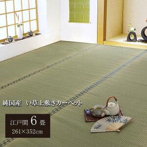 純国産/日本製双目織い草上敷『松』江戸間6畳(約261×352cm)