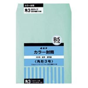 【送料無料】(業務用30セット)オキナカラー封筒HPK3GN角3グリーン50枚×30セット緑(カテゴリー:生活用品>インテリア>雑貨>文具>オフィス用品>封筒)