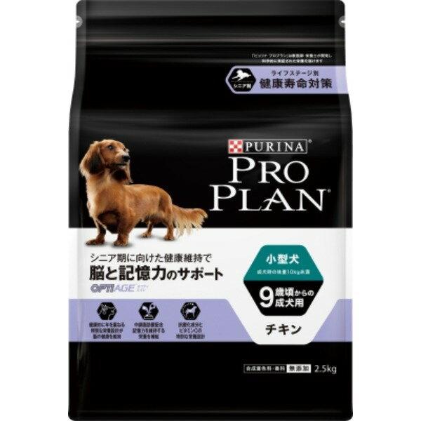 プロプラン超小型犬9歳以上 2.5kg(ドッグフード)【ペット用品】
