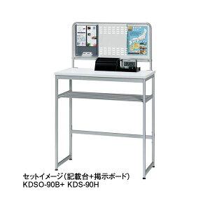 【送料無料】エヌケイ記載台用掲示ボードKDSO-90BW900mm用(カテゴリー:ダイエット>健康>健康器具>介護用品)