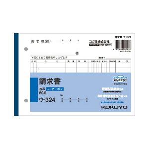 (まとめ)コクヨNC複写簿(ノーカーボン)請求書B6ヨコ型2枚複写7行50組ウ-324N1セット(10冊)【×5セット】(生活用品インテリア雑貨文具オフィス用品その他の文具オフィス用品)