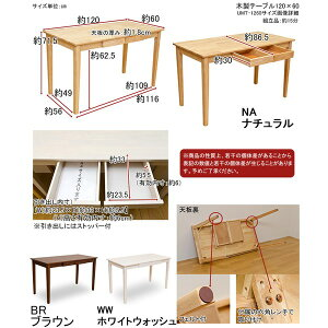 UMT-1260NA(3.6)木製テーブル120×60NA【】(生活用品インテリア雑貨インテリア家具テーブルその他のテーブル)