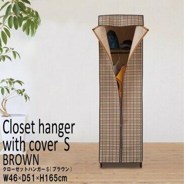 カバー付きクローゼットハンガー/衣類収納 【Sサイズ/幅46cm】 スリム 収納棚付き チェック柄 ブラウン