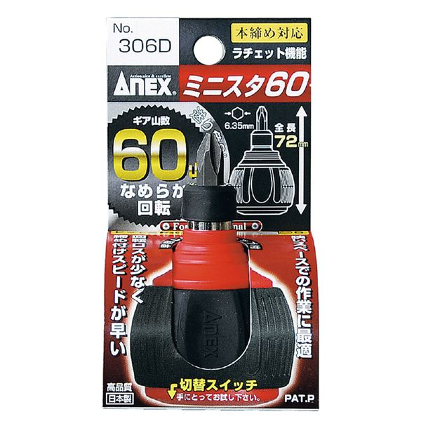 締付工具, ドライバー ANEX NO.306D 60