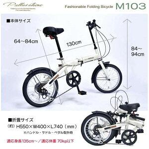 MYPALLAS(マイパラス)6段変速付コンパクト自転車折畳16?6SPM-103-IVアイボリー【】
