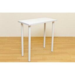 フリーバーテーブル 机 /ハイテーブル 【90cm×45cm】 ホワイト(白) 天板厚約3cm 白