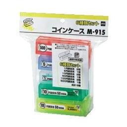 (まとめ) オープン コインケース セット M-915【×3セット】