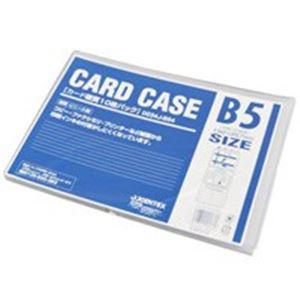 【送料無料】(業務用40セット)ジョインテックスカードケース硬質B5*10枚D034J-B54×40セット(カテゴリー:生活用品>インテリア>雑貨>文具>オフィス用品>ファイル)