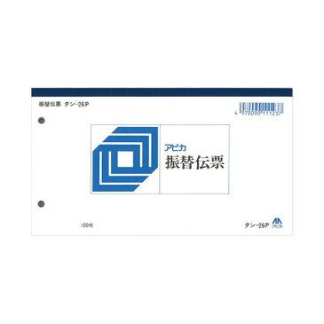 アピカ 振替伝票 タン26P 20冊