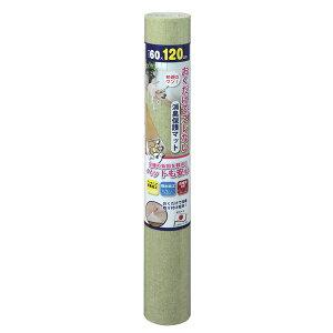 サンコーペットマット60×120cm緑【ペット用品】(カテゴリー:ホビー>エトセトラ>ペット>その他のペット)