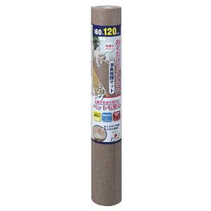 サンコーペットマット60×120cm茶【ペット用品】(カテゴリー:ホビー>エトセトラ>ペット>その他のペット)