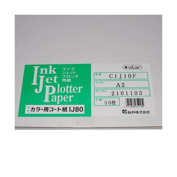 コピー用紙・印刷用紙, その他  IJ80A1 841594mm CIJ10E 1(50)