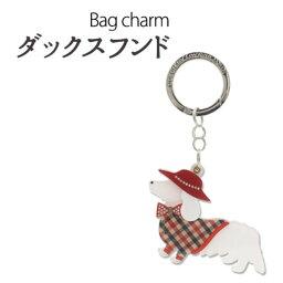 【2個セット】バッグチャーム ダックスフンド(ホワイト) 白