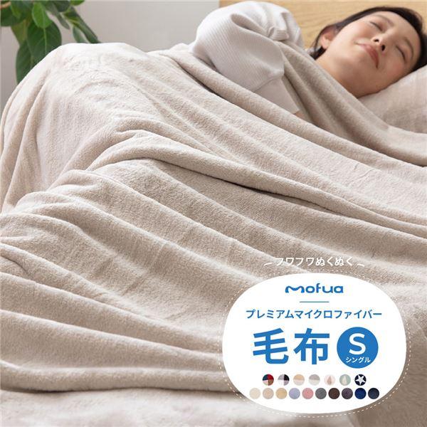 mofua プレミアムマイクロファイバー 最高の手触り 毛布 シングル アイボリー 乳白色