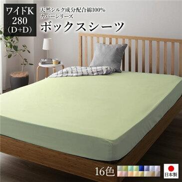 ボックスシーツ/寝具 単品 【ワイドキング280(D+D) ペールグリーン】 日本製 国産 綿100% 洗える ウォッシャブル 通気性 ファミリーサイズ 緑