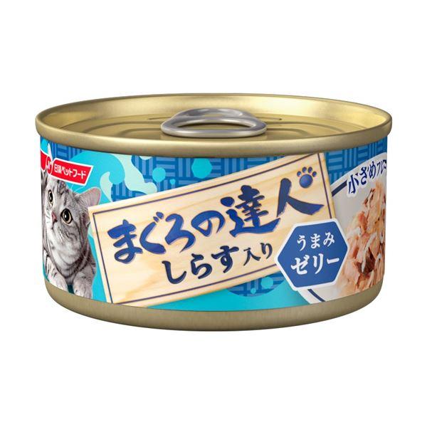 (まとめ)まぐろの達人缶 しらす入り うまみゼリー 80g【×48セット】【ペット用品・猫用フード】