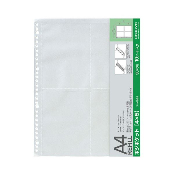 (まとめ)コクヨ フォトファイル替台紙 A4フィルム用 ポジポケット4×5(片面乳白)ア-M922 1セット(50枚:10枚×5パック)【×2セット】