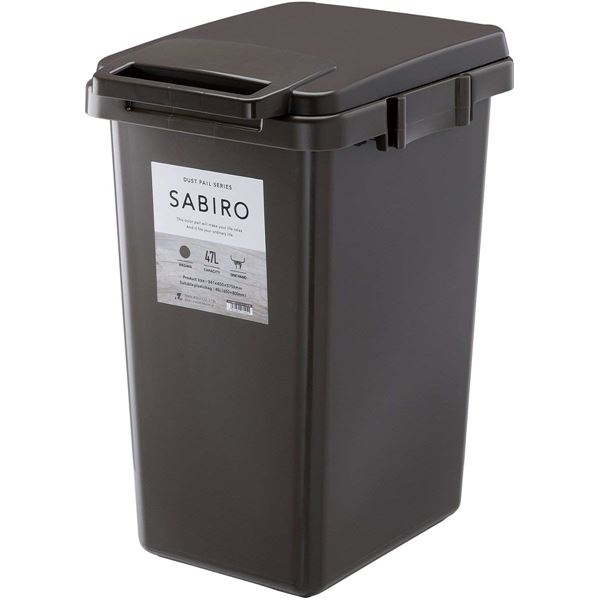 ゴミ箱, その他  45L 34.1cm SABIRO