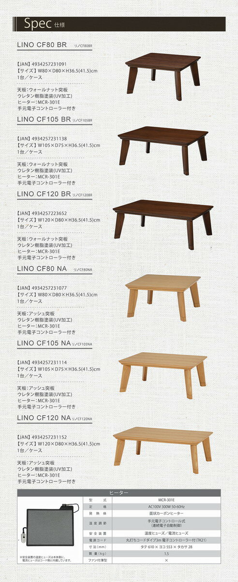 リビングこたつテーブル 本体 【長方形/幅105cm】 ブラウン 『LINO』 木製 薄型ヒーター 継ぎ足付き 【代引不可】
