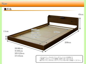 【送料無料】棚コンセント照明付フロアベッドWK240(SD+SD)SGマーク国産ボンネルコイルマットレス付ブラック268-25-WK240(SD+SD)(10816B)黒(カテゴリー:生活用品>インテリア>雑貨>寝具>ベッド>ソファベッド>フロアベッド>ローベッド)