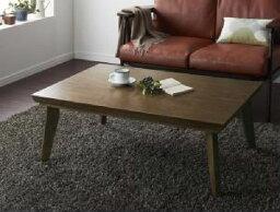 こたつテーブル 机 オールドウッド ヴィンテージ レトロ アンティーク デザインこたつテーブル ( 天板サイズ :長方形(75×105cm))( 色 : ヴィンテージブラウン 茶 )