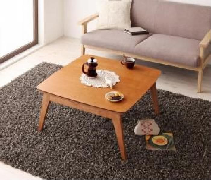 天然木チェリー材 北欧デザインこたつテーブル (天板サイズ 正方形(75×75cm))(カラー チェリーブラウン) ブラウン 茶