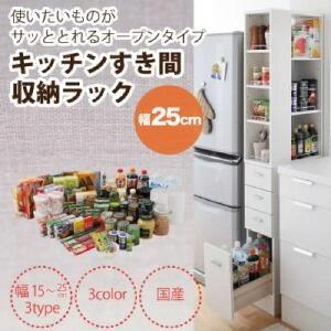 【送料無料】キッチン収納3方向から取り出せる!キッチンすき間収納ラック(幅25cm)(高さ180cm)(奥行45cm)(カラーホワイト)白