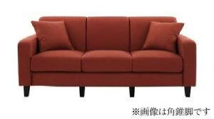 【送料無料】ソファリジョイシリーズ:20色から選べる!カバーリングソファ・スタンダードタイプリジョイ(座面幅3.5P)(総幅175cm)(本体カラーコーヒーブラウン)(脚カラー円錐/NA)茶