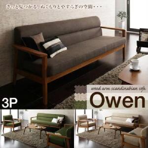 【送料無料】ソファ木肘北欧ソファオーウェン(3人掛け座面幅3P)(カラーブラウン)茶