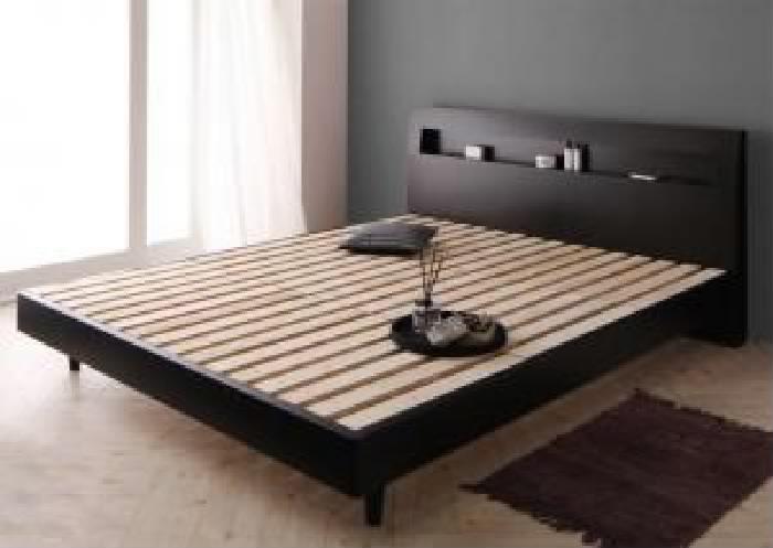 単品クイーンサイズベッド(Q×1)棚付用ベッドフレームのみダークブラウン茶