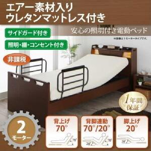 【送料無料】エアー素材ウレタンマットレス付き棚・照明・コンセント付き電動ベッドラクライト(2モーター)(幅サイズシングル)(奥行サイズレギュラー)(カラーブラウン)シングルベッド小さい小型軽量省スペース1人茶