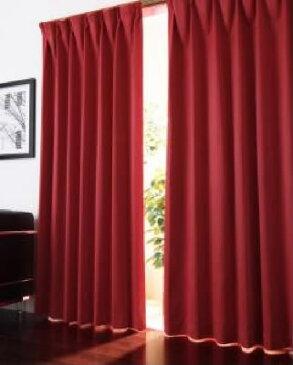20色×54サイズから選べる防炎・1級遮光カーテン 2枚 (幅 100cm)(高さ 230cm)(カラー コルクベージュ)