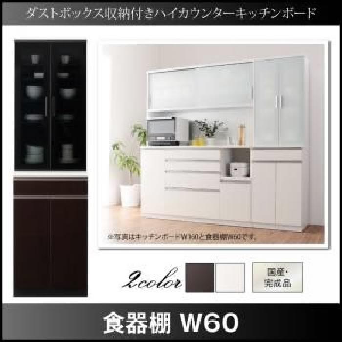 キッチン収納 ダストボックス収納付きハイカウンターキッチンボード プランゾ (食器棚 )(幅 60cm)(高さ 208cm)(奥行 51cm)(カラー ホワイト):夢の小屋