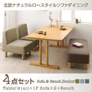 【送料無料】4点セット(テーブル+1Pソファ2脚+ベンチ1脚)北欧ナチュラルロースタイルソファダイニングミカル(テーブル幅W140)(ソファカラーブラウン1P)(ベンチカラーブラウン)茶