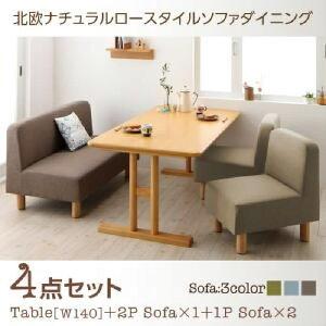 【送料無料】4点セット(テーブル+2Pソファ1脚+1Pソファ2脚)北欧ナチュラルロースタイルソファダイニングミカル(テーブル幅W140)(ソファカラーブルー2P+ブルー1P)青