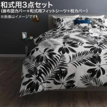 布団カバーセット 日本製 国産 ・綿100% エレガントモダンリーフデザインカバーリング( 寝具幅 :セミダブル3点セット)( 寝具色 : グレー )( 和式用 50×70用 )
