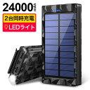 モバイルバッテリー 大容量 24000mAh ソーラーチャー...